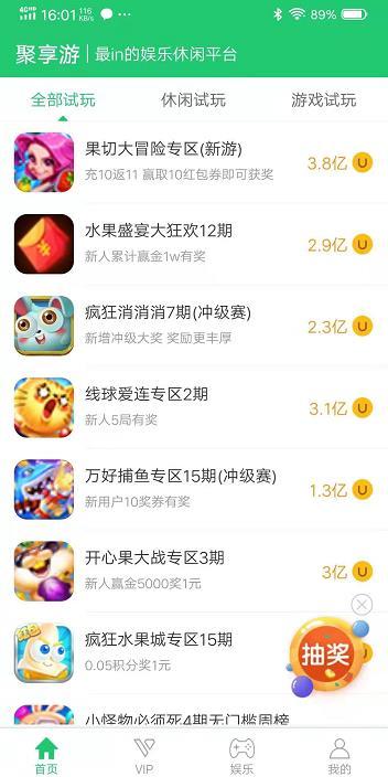 聚享游app截图1