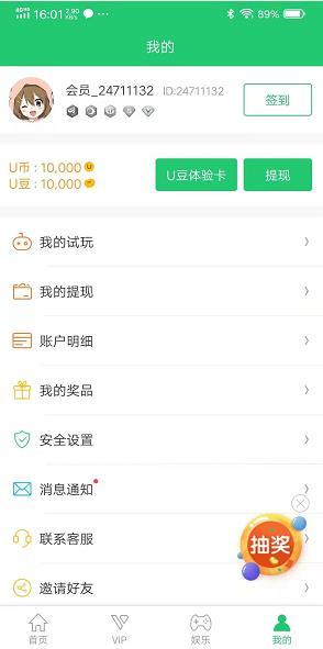 聚享游app截图3