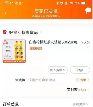 淘宝福利:淘宝1元捡漏的方法推荐配图