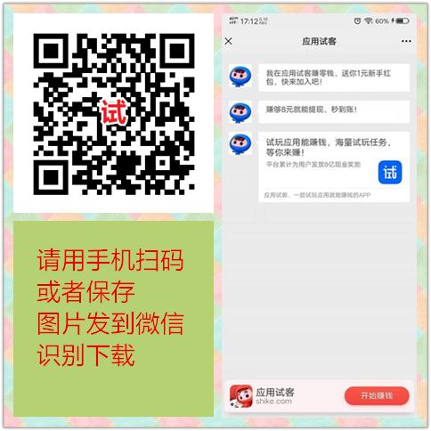 应用试客下载方法.png